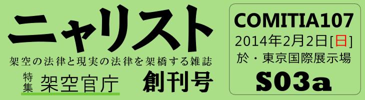 ニャリスト創刊号 特集:架空官庁<br />COMITIA107 於・東京国際展示場 2014年2月2日日曜日