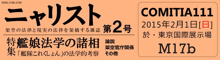 ニャリスト2号 特集:感むす法学の諸相<br />COMITIA111 於・東京国際展示場 平成27(2015)年2月1日日曜日